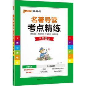 22名著导读考点精练--八年级上(必读+推荐) 陕西师范大学出版社9787569516173正版全新图书籍Book