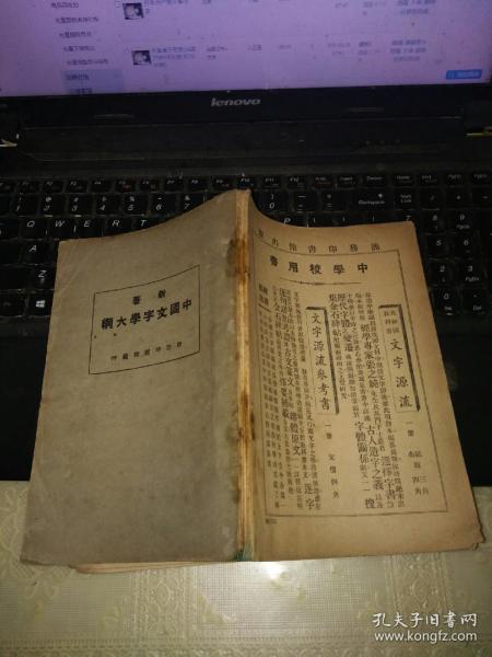 新著中国文字学大纲