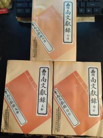 曹南文献录(列传、诗鈔、文鈔 共82卷三本全套)