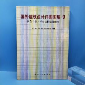 国外建筑设计详图图集9.伊东丰雄:国外建筑设计详图图集(9)
