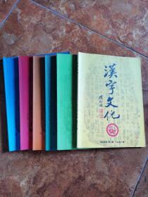 汉字文化   2008年  第1~6期全