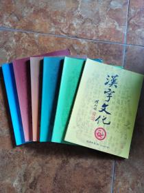 汉字文化   2009年  第1~6期全
