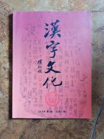 汉字文化   2010年  第5期