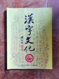 汉字文化   2011年  第1期