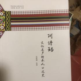 阿诗玛文化遗产传承人口述史