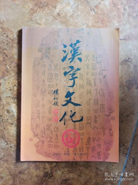 汉字文化   2012年  第4期