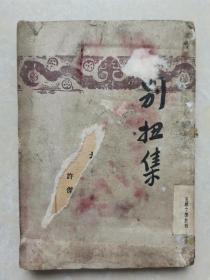 别扭集(民国36年初版)