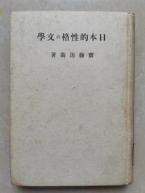 日本的性格之文学(昭和16年)