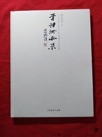 李桂泱画集(16开布面精装  未拆封)