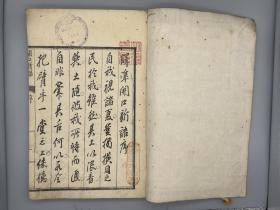 希见笑话集 《译准开口新语》1册全 (日本)冈白驹 撰、1751年风月堂庄左卫门刻本