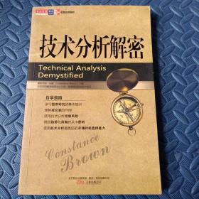 技术分析解密