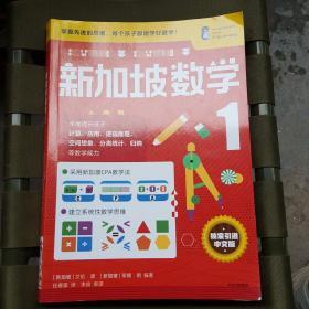 新加坡数学中文版1年级