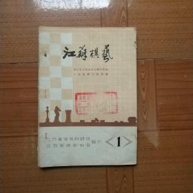 江苏棋艺1979年第一期(创刊号)