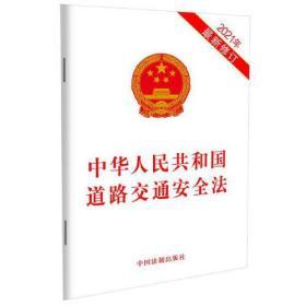中华人民共和国道路交通安全法(2021年最新修订)