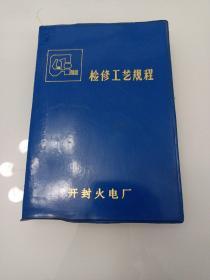 检修工艺规程(1一1)
