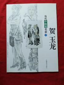 当代中国画名家:贺玉龙(16开)