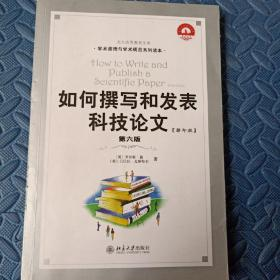 如何撰写和发表科技论文(影印版)(第六版)