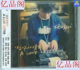 杨瑞代 给你的情书 新索发行CD 2009专辑