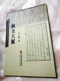 针灸六赋(2016一版一印3000册)