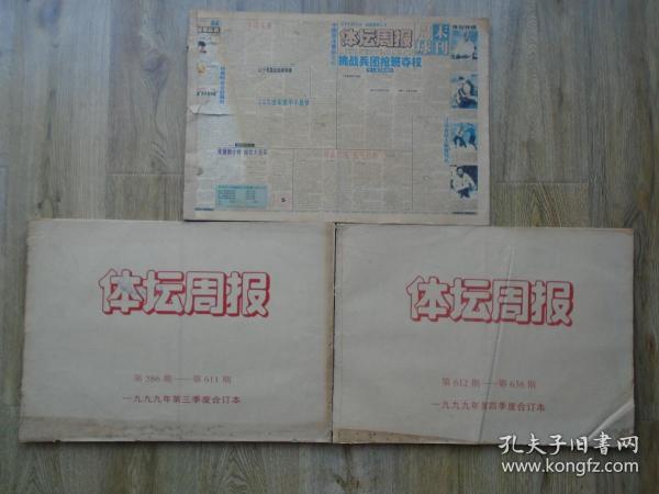 体坛周报 合订本 1999年 二.三.四季度 共三册合只