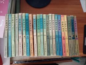 红楼梦学刊【1984年1-4期,1986年1-4期,1987年1-4期,1988年1.2.4期,1990年1-4期,1993年1.3.4期】22册
