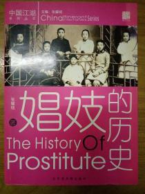 娼妓的历史