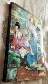 三续金瓶梅(1993一版一印10千册)