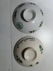 清真字样盖碗茶杯盖两只