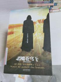 【正版!~】恶魔苍穹下 9787807297284