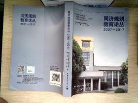 同济规划教育论丛2007-2017