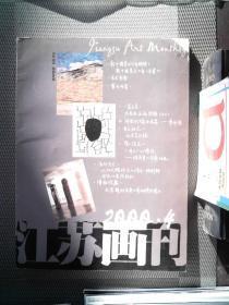 江苏画刊 2000.4
