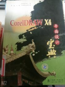现货!CorelDRAW X4平面设计宝典9787508393117