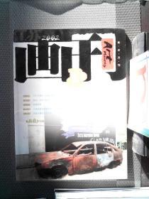 江苏画刊 2002.10