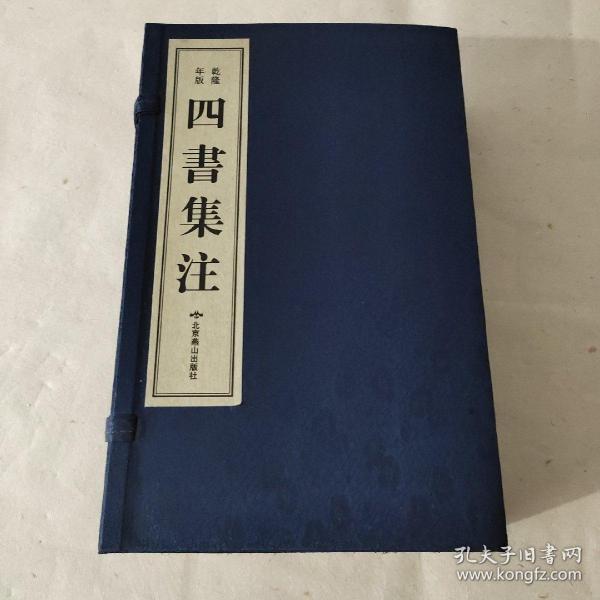 四书集注册