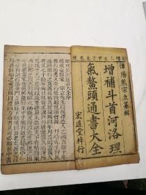 鳌头通书卷一,书内还夹有一张手抄古人学习风水的读书步骤。