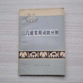 一版一印《语文小丛书——几组常用词的分别》