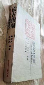 读古指南:五百要籍简介(2000第二版)