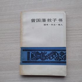 一版一印《曾国藩教子书》