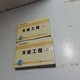 陕西省建设厅(2004) 陕西省市政园林绿化工程消耗量定额-市政工程(一)(二)(2册合售)