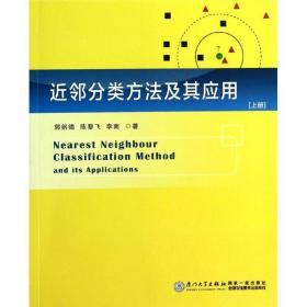 近邻分类方法及其应用(上册)
