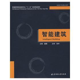 智能建筑董惠华中科技大学出版社9787560942971