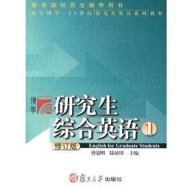 研究生综合英语1(修订版)曾道明复旦大学出版社9787309058703