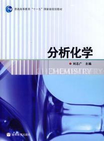 分析化学刘志广高等教育出版社9787040226706