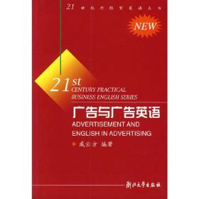 广告与广告英语戚云方浙江大学出版社9787308034654