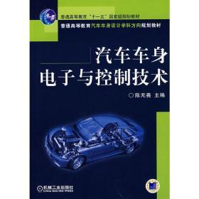 汽车车身电子与控制技术陈无畏机械工业出版社9787111227458
