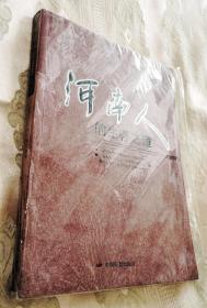 河南人的生存之道(2006一版一印)