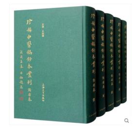 珍稀中医稿钞本丛刊 新安卷(16开精装 全十二册)
