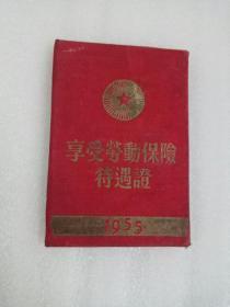 1955.享受劳动保险待遇证