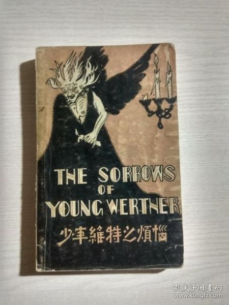 民国英语:THE SORROWS OF YOUNG WERTHER 少年维特之烦恼