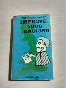 THE RIGHT WAY TO IMPROVE YOUR ENGLISH 提高英语水平的正确方法